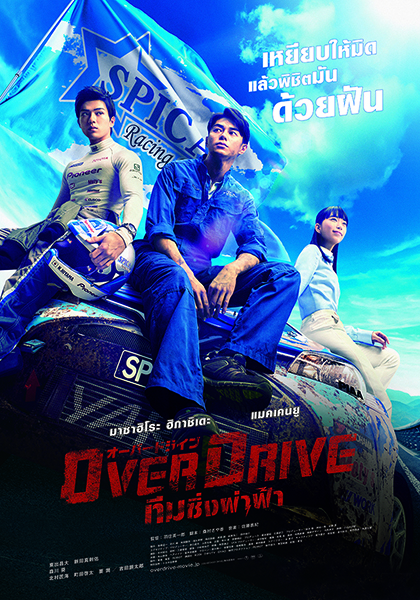 Poster-Over-Drive-1